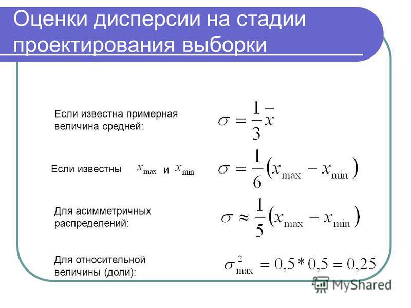 Оценки дисперсии на стадии проектирования выборки Если известна примерная величина средней: Если известны и Для асимметричных распределений: Для относительной величины (доли):
