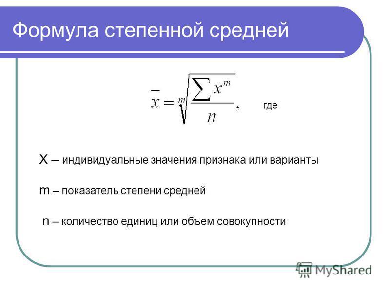 Формула степенной средней где Х – индивидуальные значения признака или варианты m – показатель степени средней n – количество единиц или объем совокупности