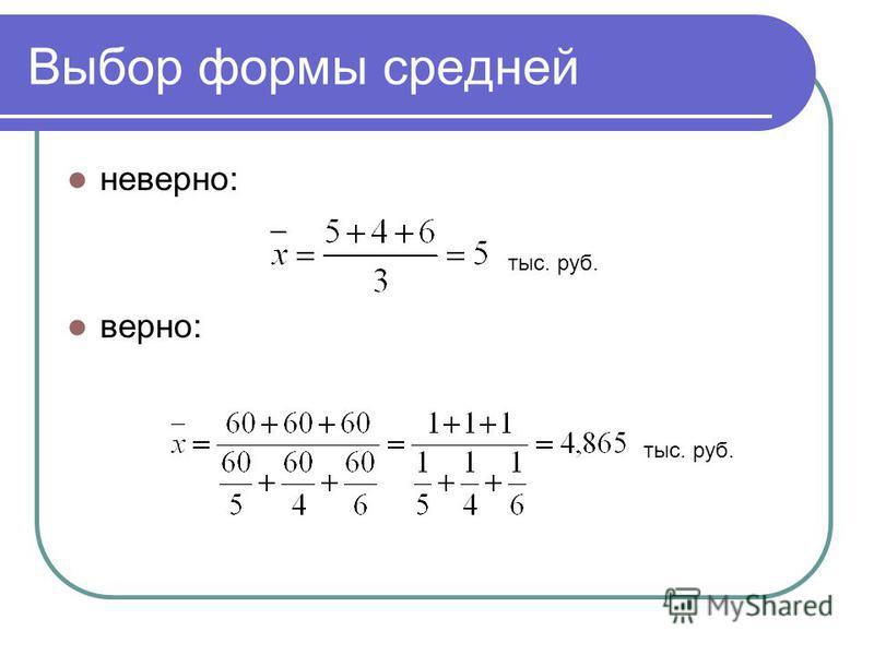 Выбор формы средней неверно: верно: тыс. руб.