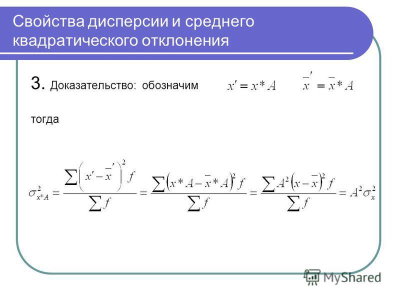 Свойства дисперсии и среднего квадратического отклонения 3. Доказательство: обозначим тогда