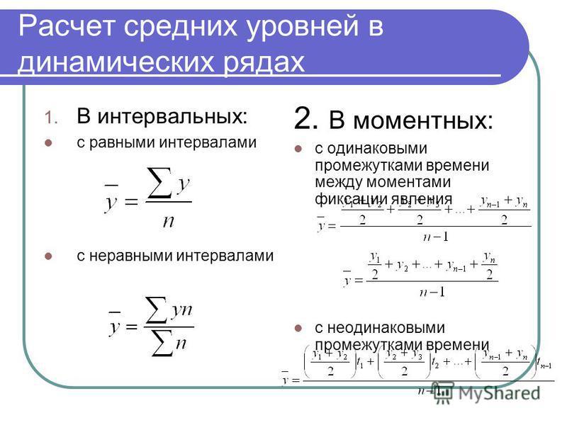 Расчет средних уровней в динамических рядах 1. В интервальных: с равными интервалами с неравными интервалами 2. В моментных: с одинаковыми промежутками времени между моментами фиксации явления с неодинаковыми промежутками времени