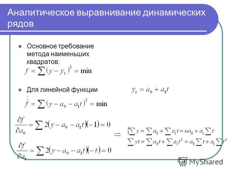 Аналитическое выравнивание динамических рядов Основное требование метода наименьших квадратов: Для линейной функции :