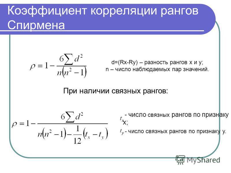 Коэффициент корреляции рангов Спирмена d=(Rx-Ry) – разность рангов х и у; n – число наблюдаемых пар значений. При наличии связных рангов: - число связных рангов по признаку х; - число связных рангов по признаку у.