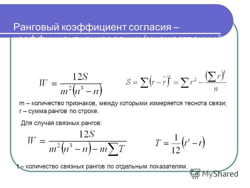 Ранговый коэффициент согласия – коэффициент конкордации (множественный коэффициент ранговой корреляции) m – количество признаков, между которыми измеряется теснота связи; r – сумма рангов по строке. Для случая связных рангов: t – количество связных р