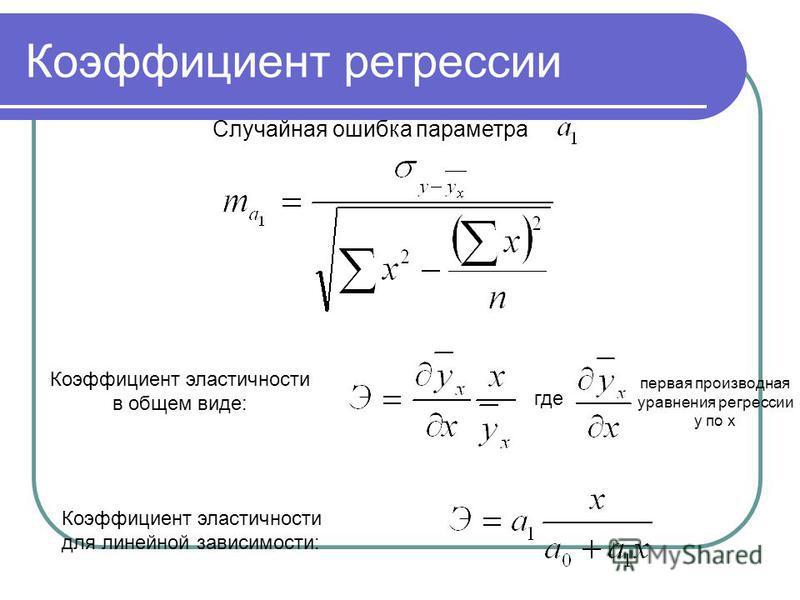 Коэффициент регрессии Случайная ошибка параметра Коэффициент эластичности в общем виде: где первая производная уравнения регрессии у по х Коэффициент эластичности для линейной зависимости: