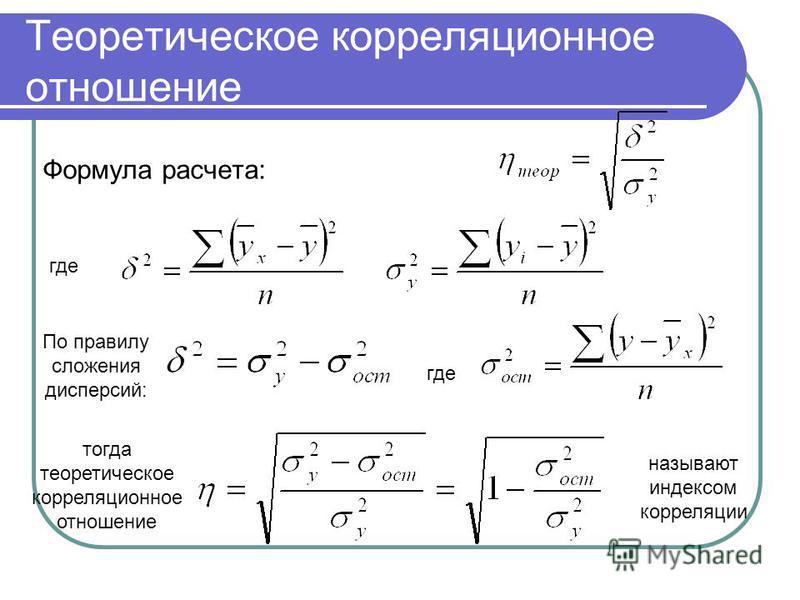 Теоретическое корреляционное отношение Формула расчета: где По правилу сложения дисперсий: где тогда теоретическое корреляционное отношение называют индексом корреляции