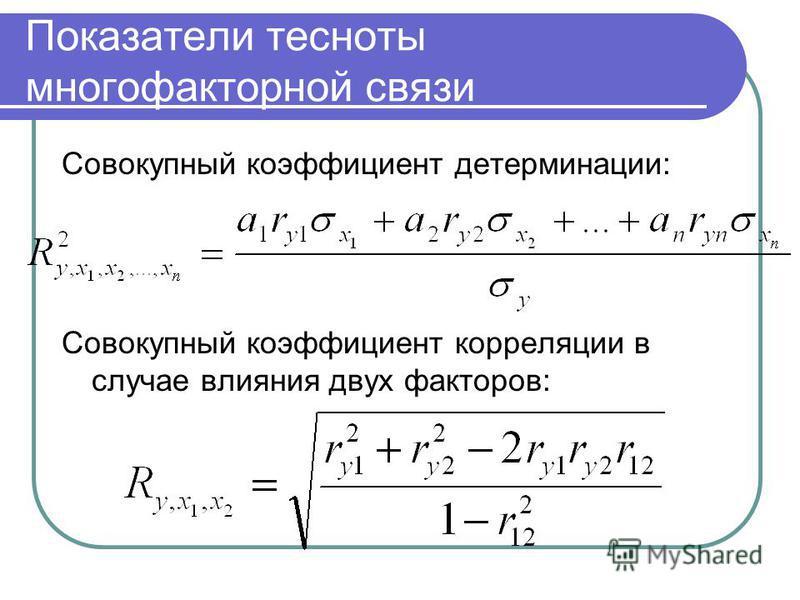 Показатели тесноты многофакторной связи Совокупный коэффициент детерминации: Совокупный коэффициент корреляции в случае влияния двух факторов: