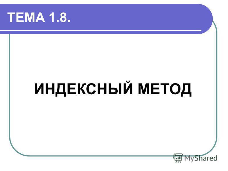 ТЕМА 1.8. ИНДЕКСНЫЙ МЕТОД