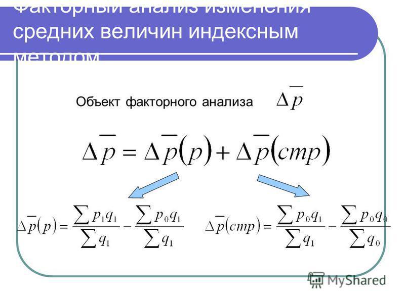 Факторный анализ изменения средних величин индексным методом Объект факторного анализа