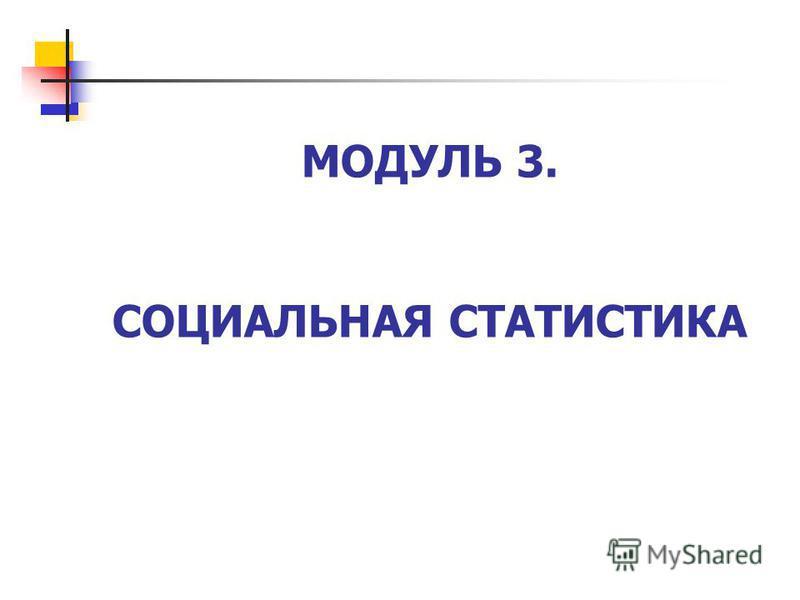МОДУЛЬ 3. СОЦИАЛЬНАЯ СТАТИСТИКА
