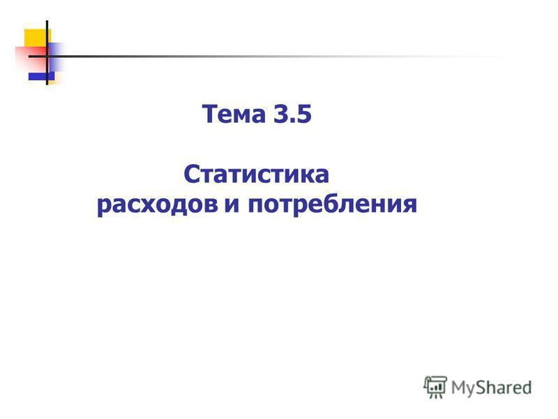 Тема 3.5 Статистика расходов и потребления