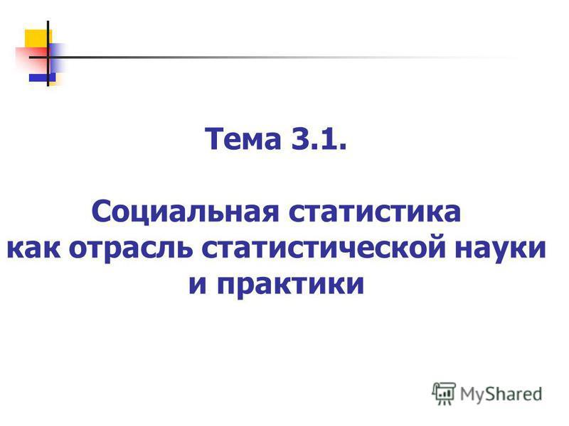Тема 3.1. Социальная статистика как отрасль статистической науки и практики