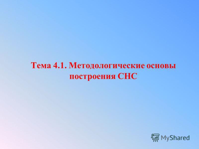 Тема 4.1. Методологические основы построения СНС