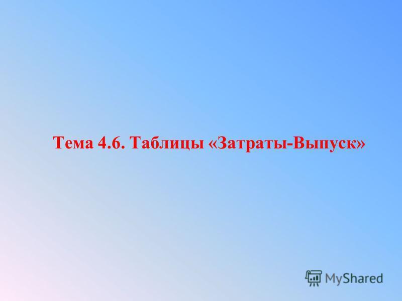 Тема 4.6. Таблицы «Затраты-Выпуск»