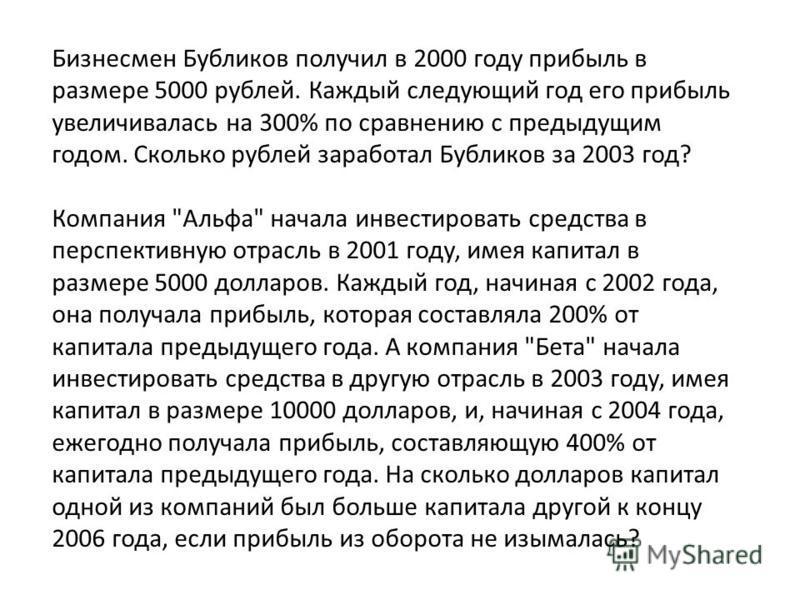 Бизнесмен Бубликов получил в 2000 году прибыль в размере 5000 рублей. Каждый следующий год его прибыль увеличивалась на 300% по сравнению с предыдущим годом. Сколько рублей заработал Бубликов за 2003 год? Компания
