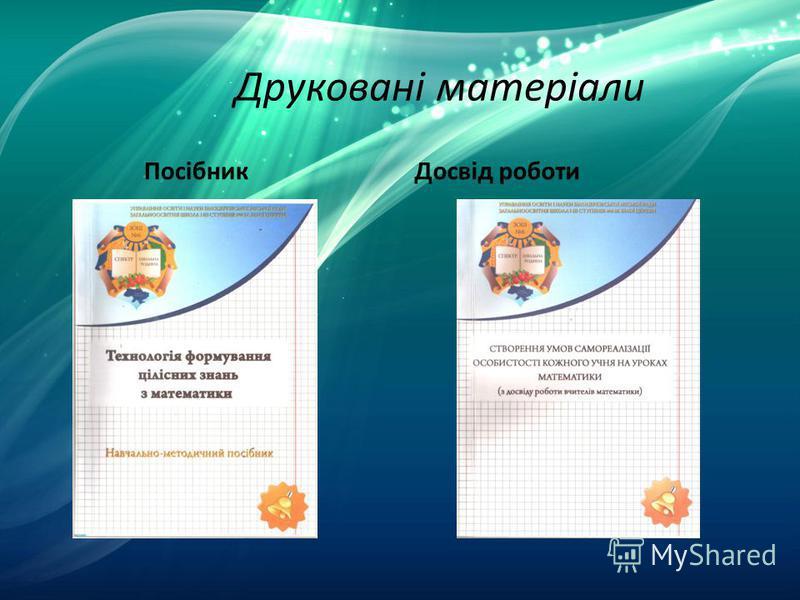 Друковані матеріали ПосібникДосвід роботи