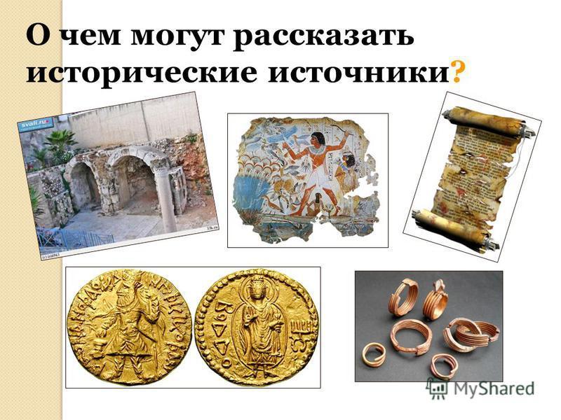 О чем могут рассказать исторические источники?