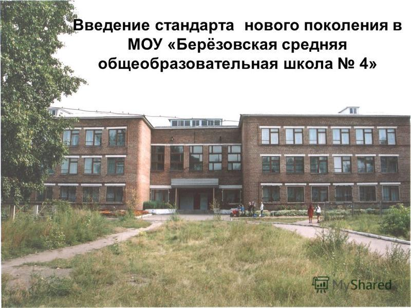 Введение стандарта нового поколения в МОУ «Берёзовская средняя общеобразовательная школа 4»