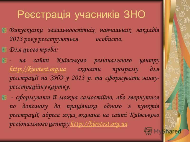 Реєстрація учасників ЗНО Випускники загальноосвітніх навчальних закладів 2013 року реєструються особисто. Для цього треба: - на сайті Київського регіонального центру http://kievtest.org.ua скачати програму для реєстрації на ЗНО у 2013 р. та сформуват