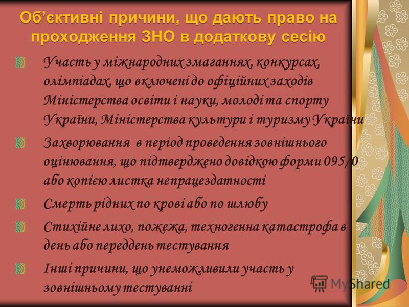Обєктивні причини, що дають право на проходження ЗНО в додаткову сесію Участь у міжнародних змаганнях, конкурсах, олімпіадах, що включені до офіційних заходів Міністерства освіти і науки, молоді та спорту України, Міністерства культури і туризму Укра