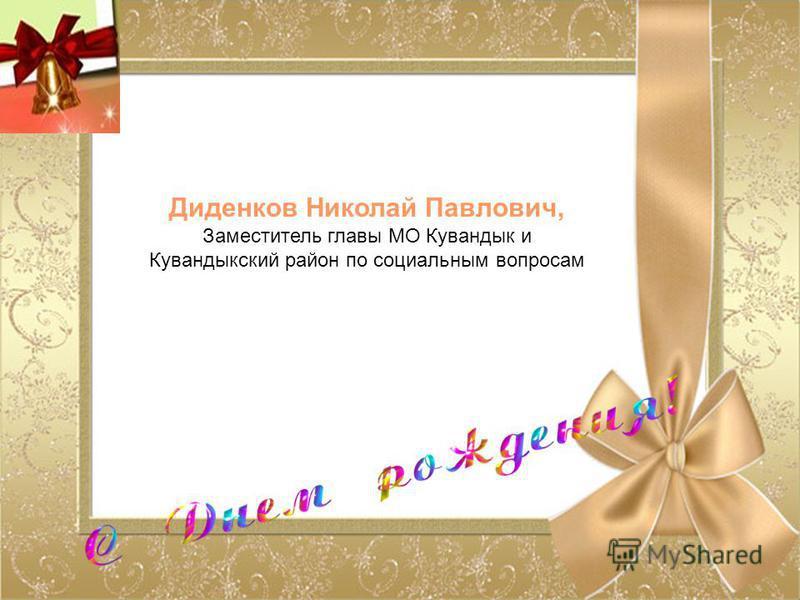 Диденков Николай Павлович, Заместитель главы МО Кувандык и Кувандыкский район по социальным вопросам