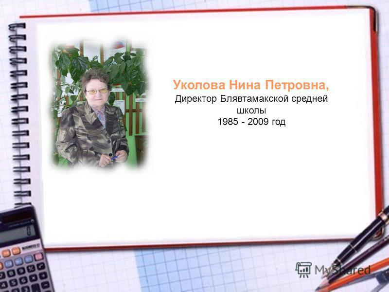 Уколова Нина Петровна, Директор Блявтамакской средней школы 1985 - 2009 год