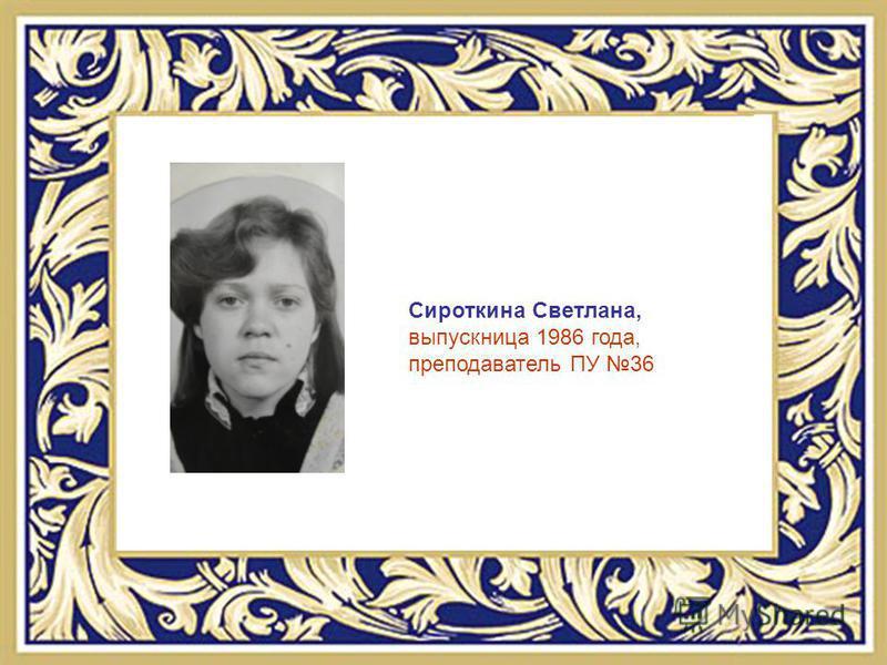 Сироткина Светлана, выпускница 1986 года, преподаватель ПУ 36