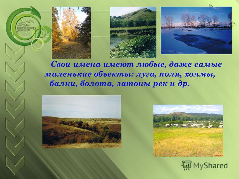 Свои имена имеют любые, даже самые маленькие объекты: луга, поля, холмы, балки, болота, затоны рек и др.