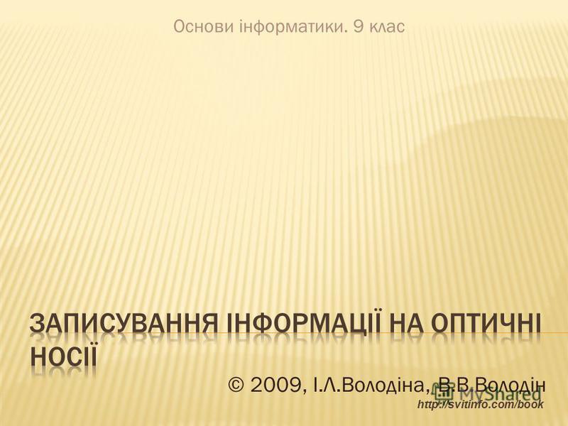 http://svitinfo.com/book Основи інформатики. 9 клас © 2009, І.Л.Володіна, В.В.Володін