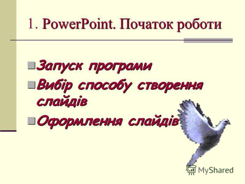 PowerPoint. Початок роботи 1. PowerPoint. Початок роботи Запуск програми Запуск програми Вибір способу створення слайдів Вибір способу створення слайдів Оформлення слайдів Оформлення слайдів