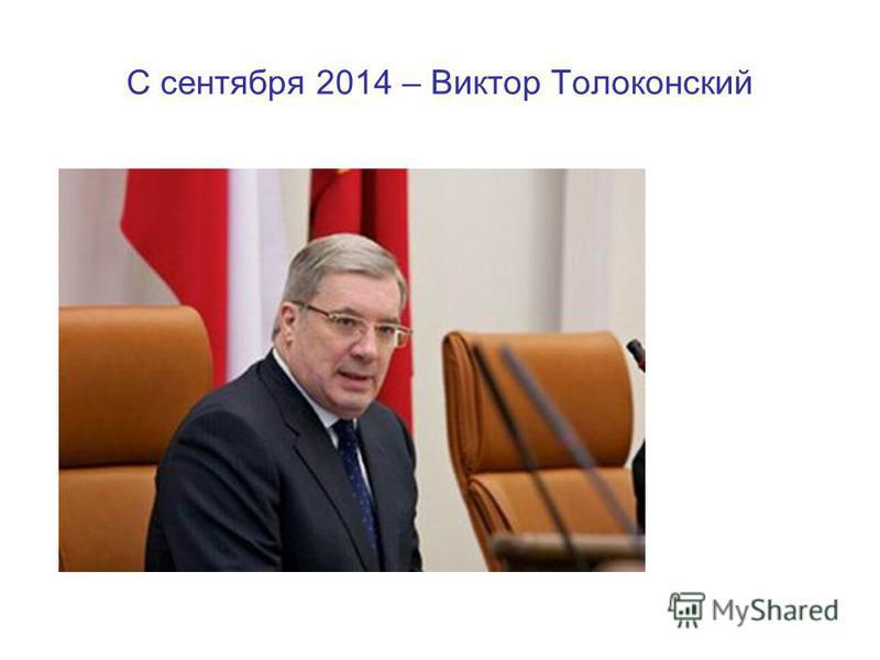 С сентября 2014 – Виктор Толоконский