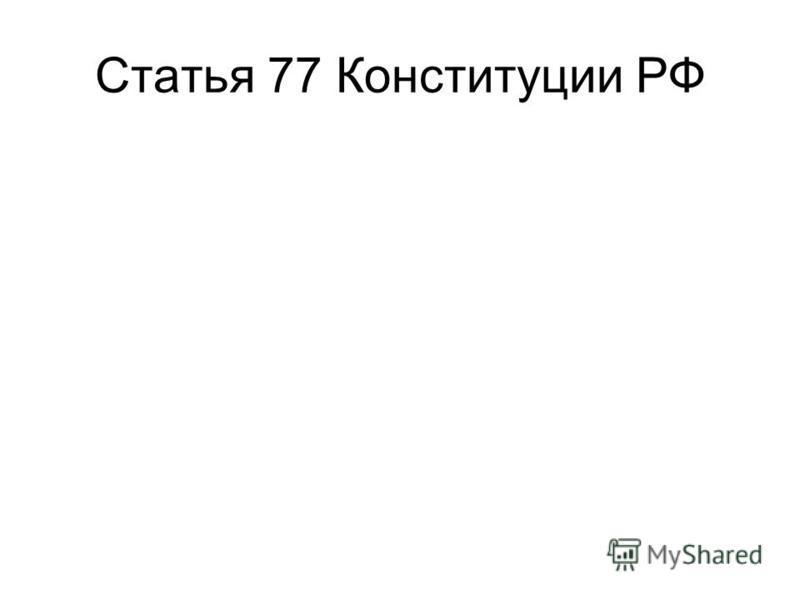 Статья 77 Конституции РФ