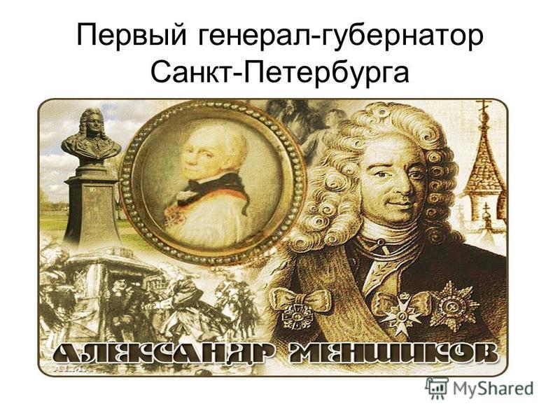 Первый генерал-губернатор Санкт-Петербурга
