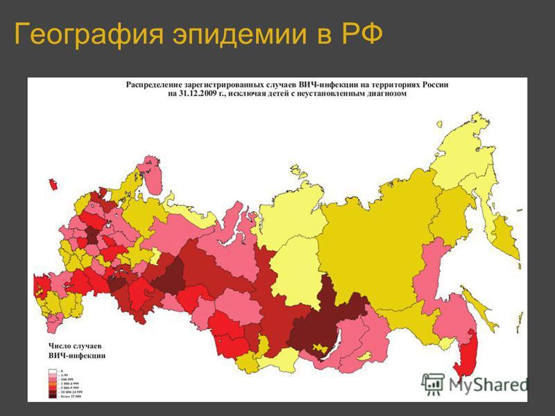 География эпидемии в РФ