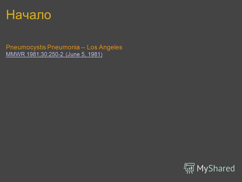Начало Pneumocystis Pneumonia -- Los Angeles MMWR 1981;30:250-2 (June 5, 1981)