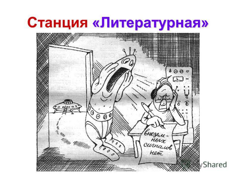 «Литературная» Станция «Литературная»