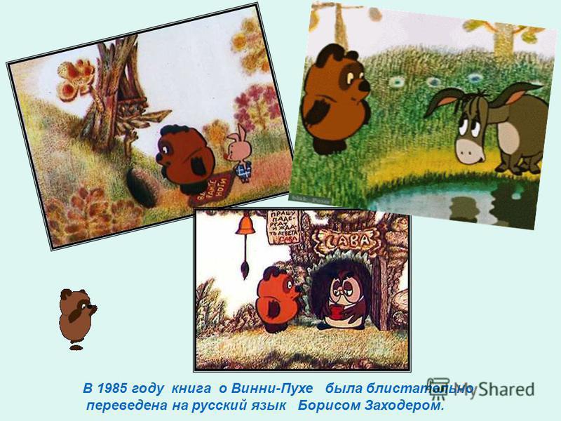 В 1985 году книга о Винни-Пухе была блистательно переведена на русский язык Борисом Заходером.
