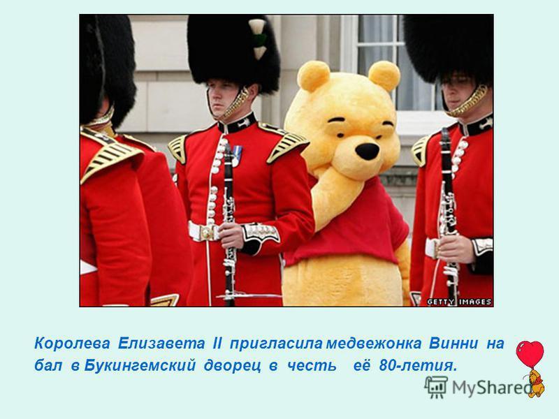 Королева Елизавета II пригласила медвежонка Винни на бал в Букингемский дворец в честь её 80-летия.