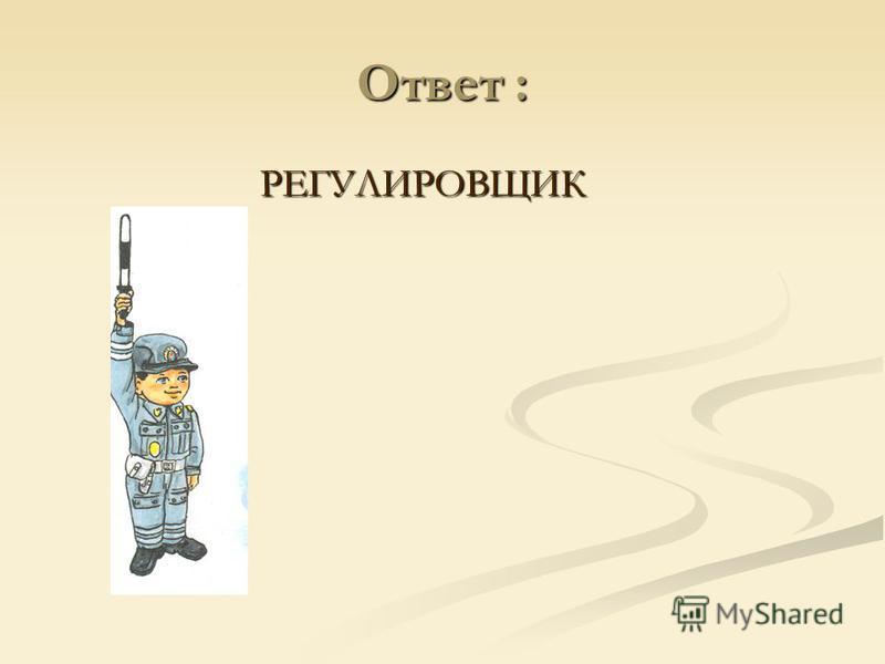 Ответ : РЕГУЛИРОВЩИК РЕГУЛИРОВЩИК