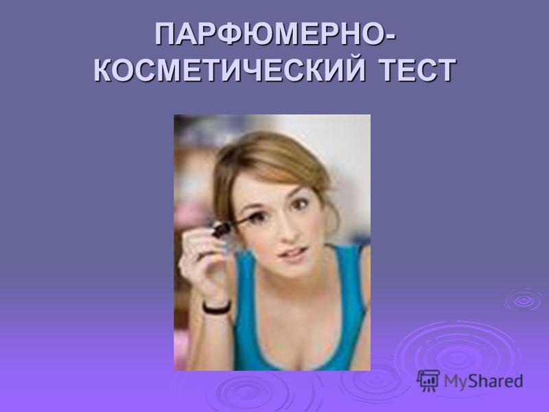 ПАРФЮМЕРНО- КОСМЕТИЧЕСКИЙ ТЕСТ