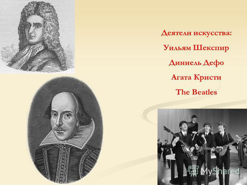 Деятели искусства: Уильям Шекспир Диниель Дефо Агата Кристи The Beatles