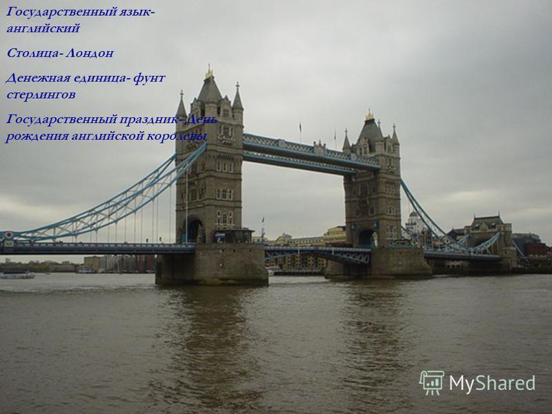 Государственный язык- английский Столица- Лондон Денежная единица- фунт стерлингов Государственный праздник- День рождения английской королевы