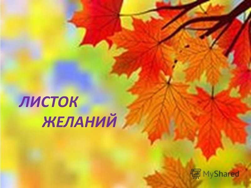 ЛИСТОК ЖЕЛАНИЙ