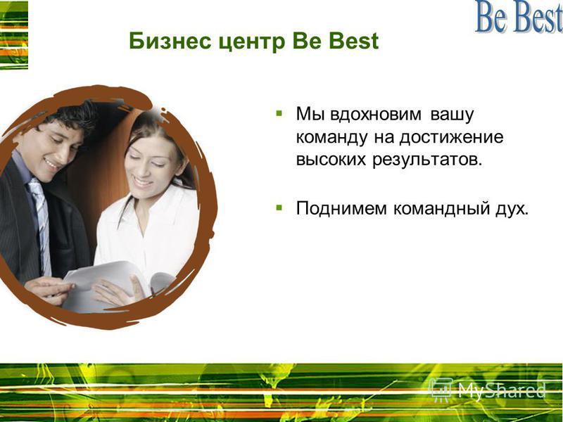 Бизнес центр Be Best Мы вдохновим вашу команду на достижение высоких результатов. Поднимем командный дух.