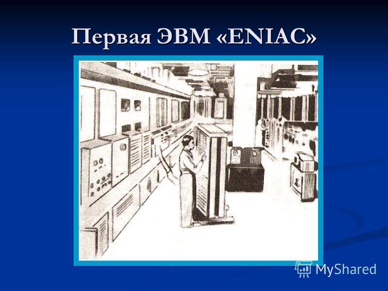Первая ЭВМ «ENIAC»