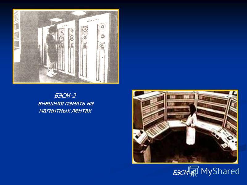 БЭСМ-6 БЭСМ-2 внешняя память на магнитных лентах