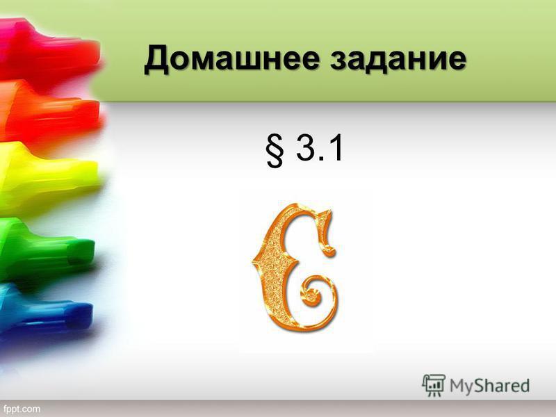 Домашнее задание § 3.1