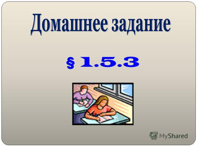 § 1.5.3