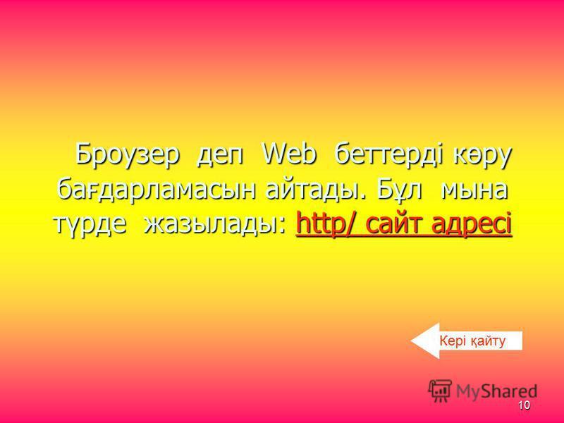 9 W W W термині- World Wide Web/дүниежүзілік тор/ бұл дүние жүзілік ақпараттық жүйе, ақпаратты серверлерде түйінделген құжаттардың жинағы. Web қызметі-Интернеттегі барлық ақпараттармен мен мультимедиалық ресурстарды сипаттайтын термин. WWW авторлары