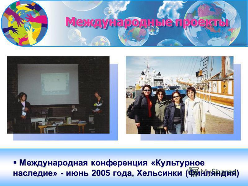 Международная конференция «Культурное наследие» - июнь 2005 года, Хельсинки (Финляндия) Международная конференция «Культурное наследие» - июнь 2005 года, Хельсинки (Финляндия) Международные проекты